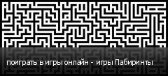 поиграть в игры онлайн - игры Лабиринты