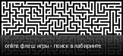 online флеш игры - поиск в лабиринте