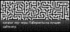 каталог игр- игры Лабиринты на лучшем сайте игр
