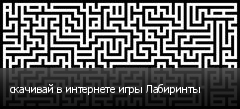 скачивай в интернете игры Лабиринты