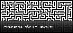 клевые игры Лабиринты на сайте