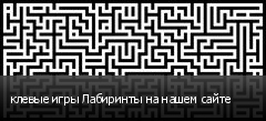 клевые игры Лабиринты на нашем сайте