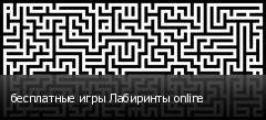 бесплатные игры Лабиринты online