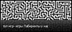 топ игр- игры Лабиринты у нас