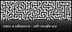 поиск в лабиринте - сайт онлайн игр