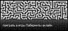 поиграть в игры Лабиринты онлайн