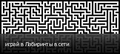 играй в Лабиринты в сети