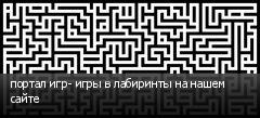 портал игр- игры в лабиринты на нашем сайте