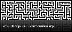 игры Лабиринты - сайт онлайн игр