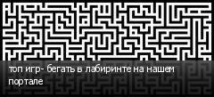 топ игр- бегать в лабиринте на нашем портале