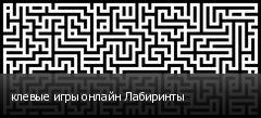 клевые игры онлайн Лабиринты