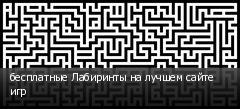 бесплатные Лабиринты на лучшем сайте игр