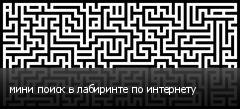 мини поиск в лабиринте по интернету