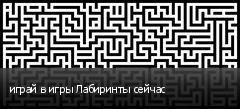 играй в игры Лабиринты сейчас