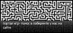 портал игр- поиск в лабиринте у нас на сайте