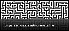 поиграть в поиск в лабиринте online