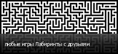 любые игры Лабиринты с друзьями