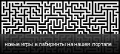 новые игры в лабиринты на нашем портале
