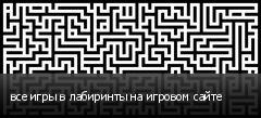 все игры в лабиринты на игровом сайте