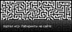 портал игр- Лабиринты на сайте