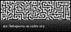 все Лабиринты на сайте игр