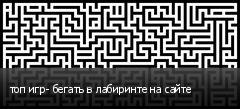 топ игр- бегать в лабиринте на сайте