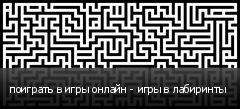 поиграть в игры онлайн - игры в лабиринты