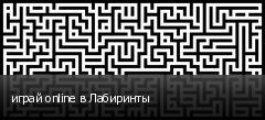 играй online в Лабиринты