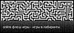online флеш игры - игры в лабиринты