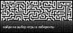найди на выбор игры в лабиринты