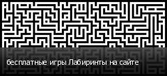 бесплатные игры Лабиринты на сайте