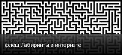 флеш Лабиринты в интернете