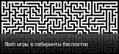 flash игры в лабиринты бесплатно