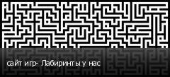сайт игр- Лабиринты у нас