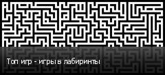 Топ игр - игры в лабиринты