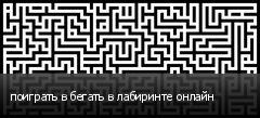 поиграть в бегать в лабиринте онлайн