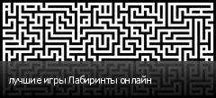 лучшие игры Лабиринты онлайн