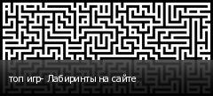 топ игр- Лабиринты на сайте