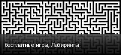 бесплатные игры, Лабиринты