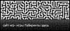 сайт игр- игры Лабиринты здесь