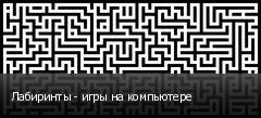 Лабиринты - игры на компьютере