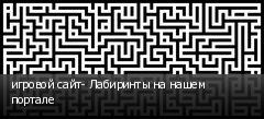 игровой сайт- Лабиринты на нашем портале