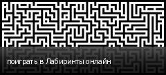 поиграть в Лабиринты онлайн
