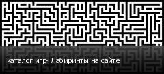 каталог игр- Лабиринты на сайте