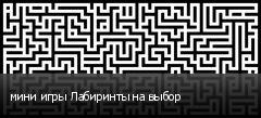 мини игры Лабиринты на выбор