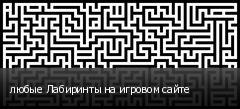 любые Лабиринты на игровом сайте