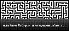 новейшие Лабиринты на лучшем сайте игр