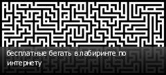 бесплатные бегать в лабиринте по интернету