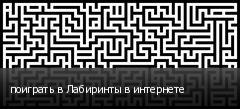 поиграть в Лабиринты в интернете