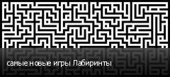 самые новые игры Лабиринты